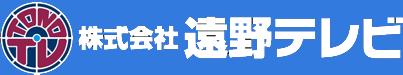 遠野テレビ社章